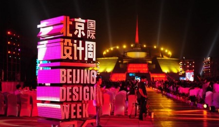 Beiging Design Week 2019
